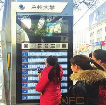 NFC电子票